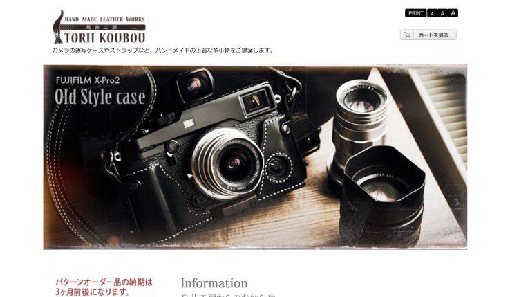 99_strap_toriikoubou