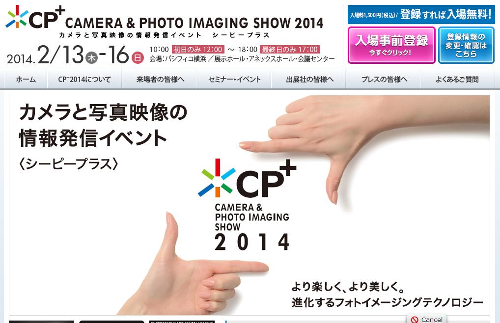 事前登録で入場無料!デジカメの祭典『CP+(シーピープラス)2014』イベント情報続々公開!
