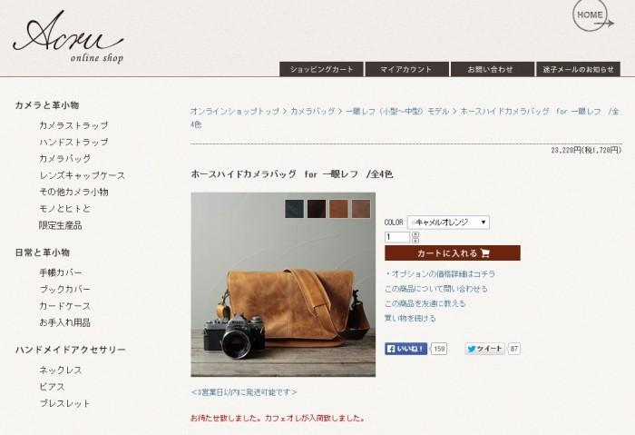 150409_camerabag_03