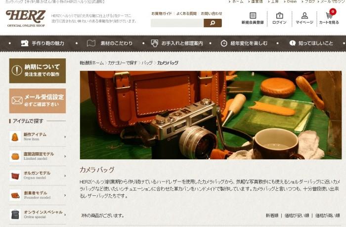 150409_camerabag_08