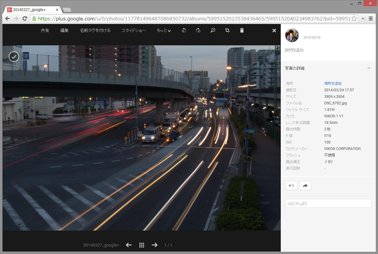 ニコンユーザーおなじみ『U Point』も使える!『Google+ 写真』の編集機能がお手軽高品質!