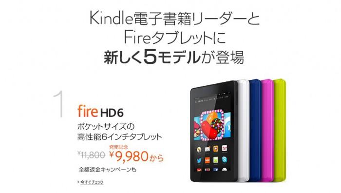 140919_kindle_fire_hd_6
