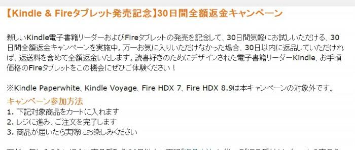 140919_kindle_fire_hd_6_2