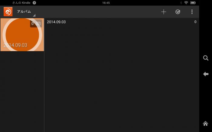 Screenshot_2014-09-02-16-45-37