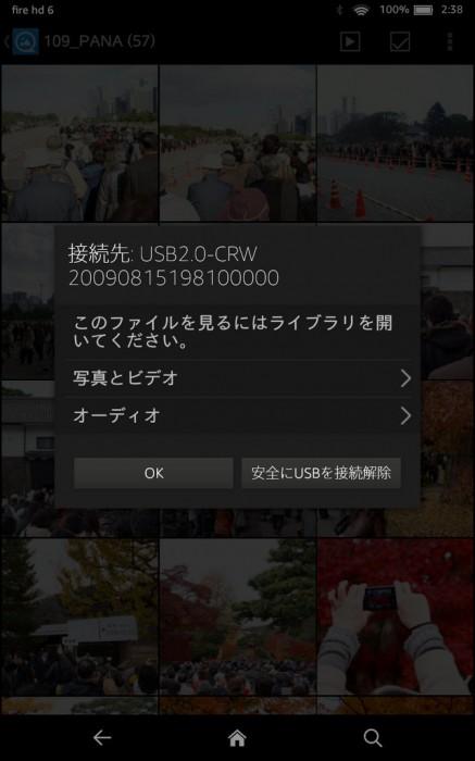 2-Screenshot_2014-12-07-02-38-13