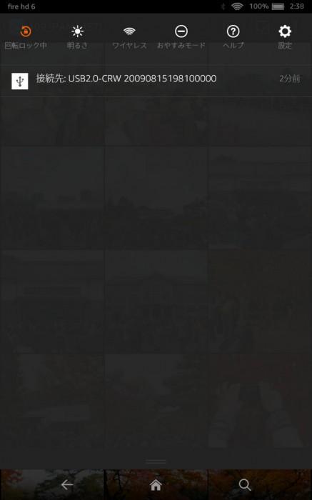 3-Screenshot_2014-12-07-02-38-03