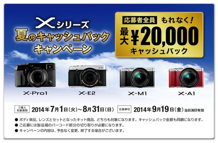『フジフィルム Xシリーズ』が最大2万円 夏のキャッシュバックキャンペーン 実施中!購入期限は8/31まで