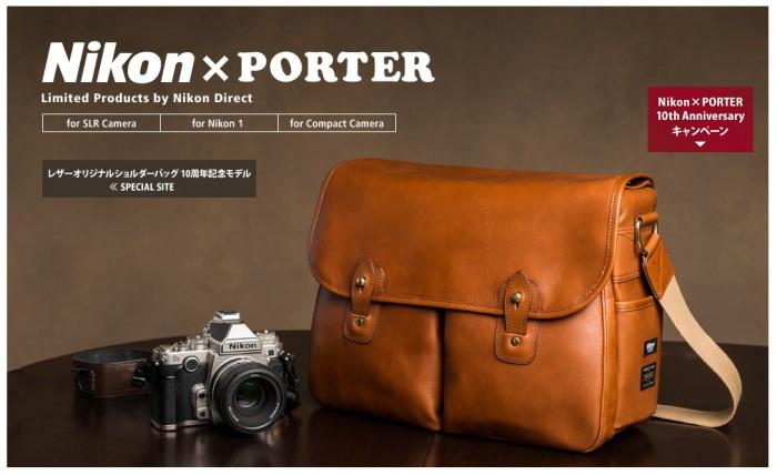 『Nikon x PORTER レザーオリジナルショルダーバッグ』 コラボ10周年記念の本革製カメラバッグがすごくかっこいい。