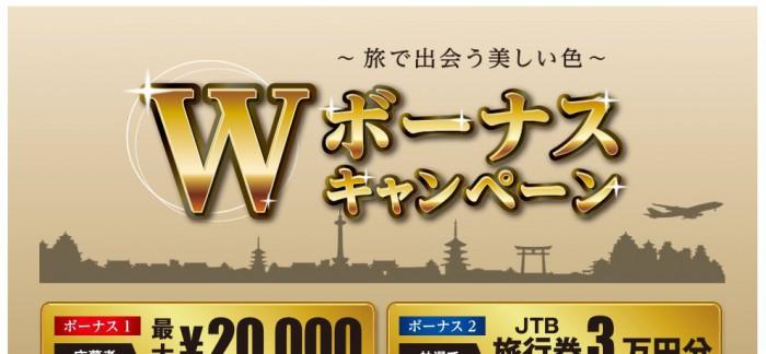 富士フィルム Xシリーズにレンズがお得!最大20,000円キャッシュバックの『Wボーナスキャンペーン』 期限は2015/1/13まで