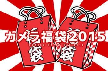 2015カメラ福袋まとめ!