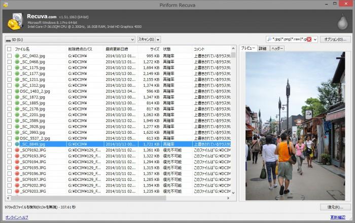 削除した写真を復元!SDカードから消してしまったデジカメの写真を「Recuva(フリーソフト)」でかんたんに復活する方法