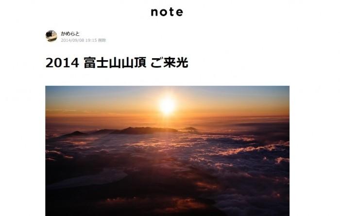 写真サイトが簡単に作れるWebサービス「note」がかんたん!写真の販売も!