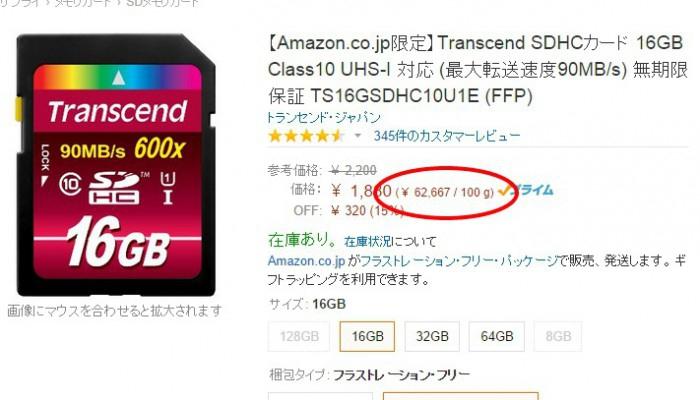 AmazonがSDカードの価格/g(単位)を表示!?何かおかしいグラムやギガバイト表示などの単位をまとめてみました