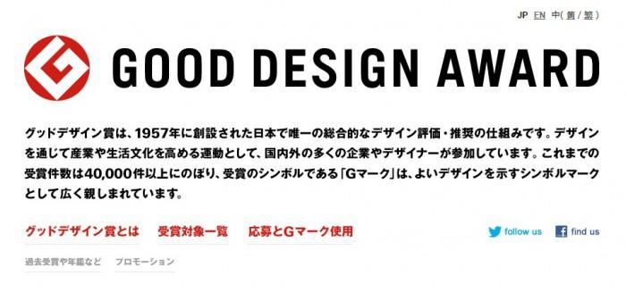2014年グッドデザイン賞!大賞候補に『dp Quattro』!受賞したカメラ関連製品まとめ