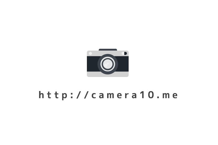 URL変更、サーバー移転を行いました。改めまして camera10.me をよろしくお願いいたします。
