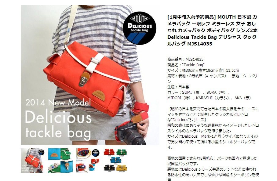 『MOUTH』さんの新作『Delicious tackele bag』がおしゃれ!日本製純国産の帆布カメラバッグ!