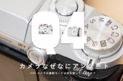 Q4. カメラの撮影モードで一番使うモードはなんですか? | かめらとブログ