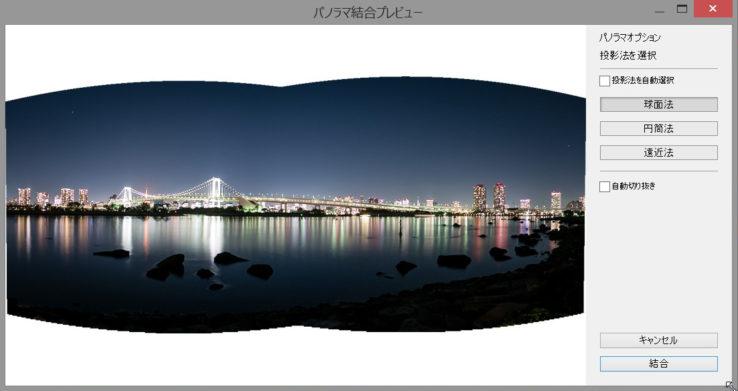 150504-lightroom6cc_Panorama_4