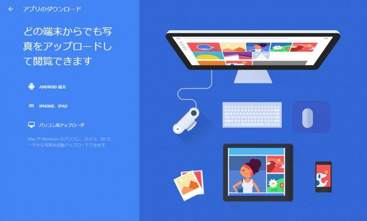 20150529_google_photo_02