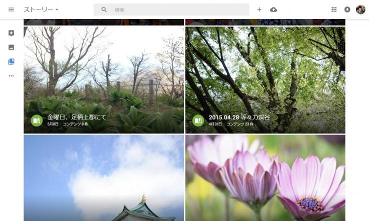 20150529_google_photo_37