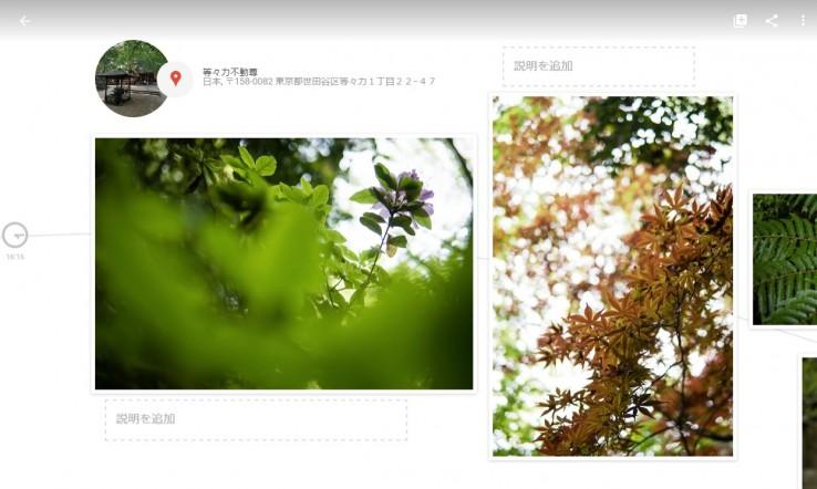 20150529_google_photo_39