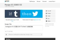 TumblrからTwitterに写真付きで投稿したい!「IFTTT」を使った画像の連携、設定方法 | かめらとブログ