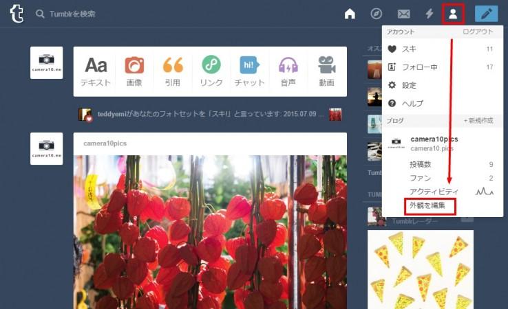 150710_tumblr_domain_31
