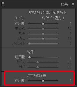 20150703_lightromm-defaze