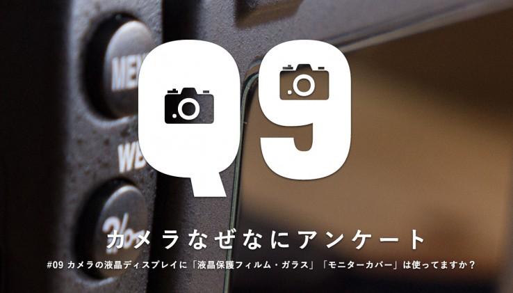 unq_q9-camera-protect-film