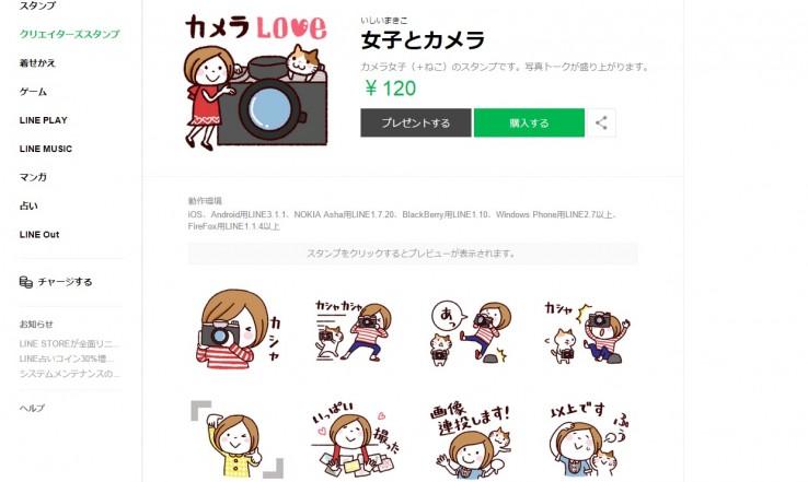 150928_line_camera_stamp_02