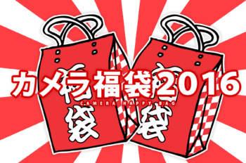 2016カメラ福袋・お年玉セールまとめ!