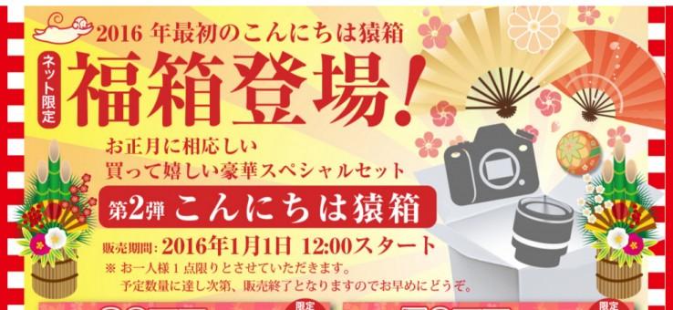 2016_fukubukuro_mapcamera01