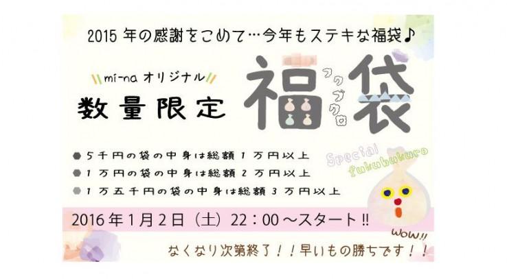 2016_fukubukuro_mina01