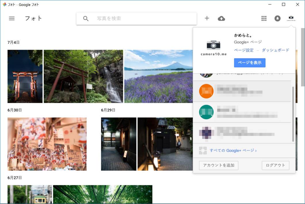 160706_googlephoto_01_