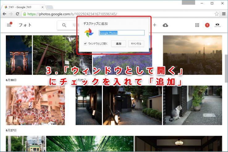 160706_googlephoto_12
