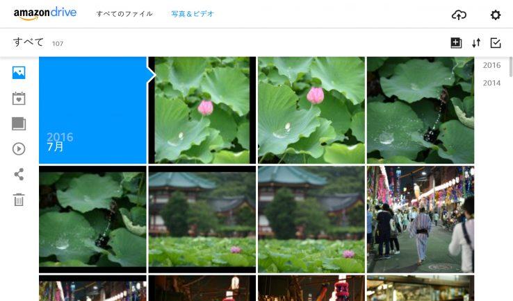 160709_amazon_primephoto_03