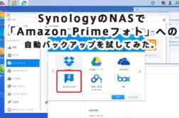 SynologyのNASが「Amazon Primeフォト」への自動バックアップに対応したのでDS215jで試してみた。 | かめらとブログ