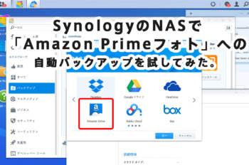 SynologyのNASが「Amazon Primeフォト」への自動バックアップに対応したのでDS215jで試してみた。