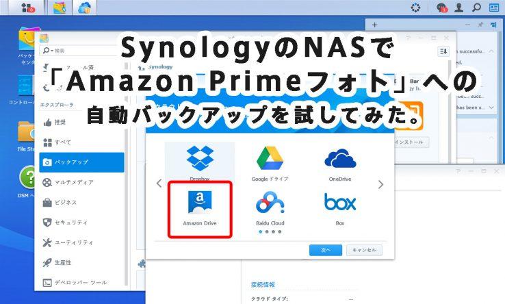 synology_cloudsync_02_2