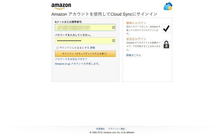 synology_cloudsync_03