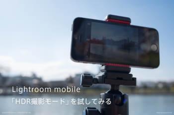 iPhone SEで「Lightroom mobile」のRAW HDR撮影モードを試してみる。HDR、DNG、JPEG画像の違いも比較する