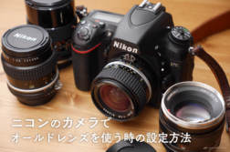 ニコンのカメラでオールドレンズ(Ai、Ai-s、その他非CPUレンズ)を使う時の設定方法 | かめらとブログ。