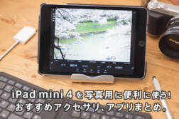 iPad mini 4 で写真の現像・編集に便利に使うおすすめアクセサリ、アプリまとめ。 | かめらとブログ