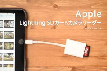 iPhone/iPadに写真(JPEG+RAW)を取り込むならApple純正「Lightning SDカードカメラリーダー(MJYT2AM/A)」