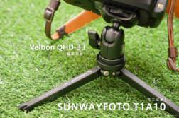 一眼レフ用のミニ三脚に「SUNWAYFOTO T1A10」と自由雲台「Velbon QHD-33」を組み合わせてみました! | かめらとブログ。