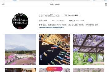「Instagram」がモバイルブラウザでのアップロードに対応したのでiPadで試してみたらもう少しだった話。
