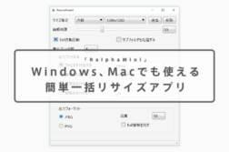 複数の写真を一括リサイズするなら「RalphaMini」がおすすめ!Windows、Macで使えてドラッグするだけのシンプルアプリ | かめらとブログ