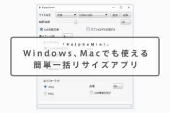複数の写真を一括リサイズするなら「RalphaMini」がおすすめ!Windows、Macで使えてドラッグするだけのシンプルアプリ