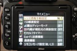 ニコンのカメラで良く使う機能をまとめておける「マイメニュー」の使い方と、私の設定内容。 | かめらとブログ。