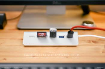 ちょっと大きめが使いやすい「Satechi アルミニウム USB3.0ハブ & SDカードリーダー」を買ってみました。